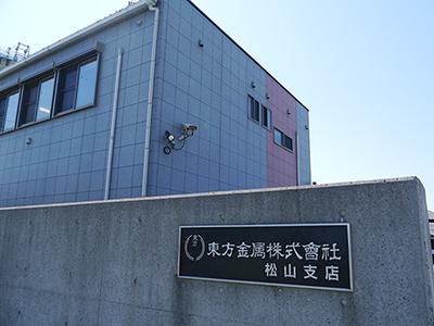 松山支店事務所