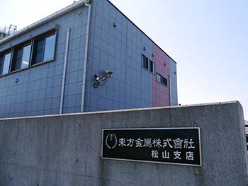 松山支店建屋